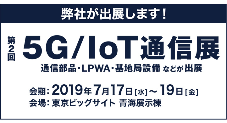 第2回5G/IoT通信展